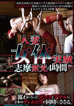 【SM動画】人妻女身体実験-志摩紫光4時間
