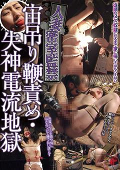 【SM動画】人妻密室監禁-宙吊り鞭責め・失神電流地獄