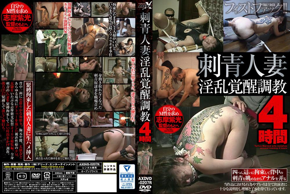 刺青人妻淫乱覚醒調教4時間のエロ画像
