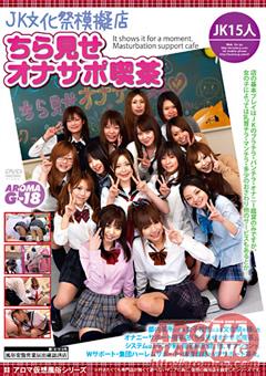 【亜由美動画】JK文化祭模擬店-ちら見せオナサポ喫茶-女子校生