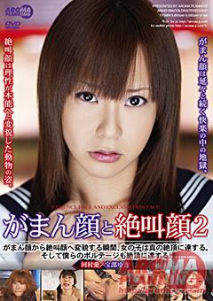 【河本愛動画】がまん顔と絶叫顔2-フェチ