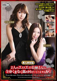 【平松恵理香動画】素人参加型-2人の美人お姉さんに舐め回されてみませんか-痴女