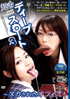 超舌ディープスロート3 ~ヌカされたオフィス~
