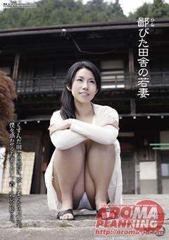 【坂田美影動画】鄙びた田舎の若奥様-熟女