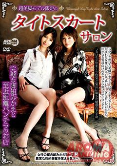 【瀬戸りょう動画】超美脚モデル限定のタイトスカートサロン-フェチ