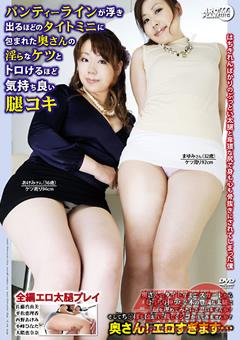 【西野あけみ動画】奥様の淫らなケツとトロけるほど気持ち良い腿コキ-熟女