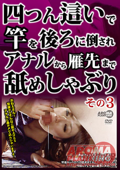 【小嶋実花動画】四つん這いでアナルから雁先まで舐めしゃぶり-その3-痴女