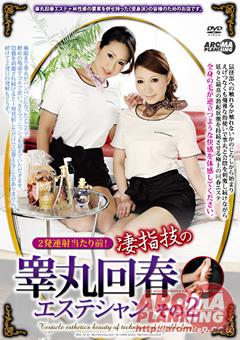 【香川翔   エステ】凄指技の睾丸回春エステシャン-その2-M男