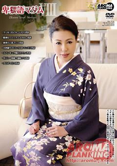 【三咲恭子動画】卑猥語熟女8-熟女