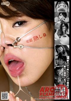 【熟し鼻】密室-熟し鼻-SM