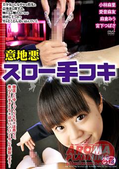 【麻倉みう動画】意地悪スロー手コキ-M男