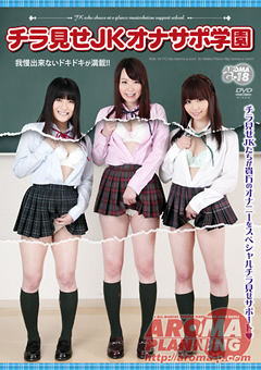 【ちらみせjkオナサポ学園 どうが】チラ見せJKオナサポ学園-女子校生