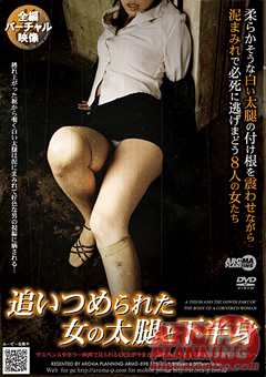 追いつめられた女の太腿と下半身