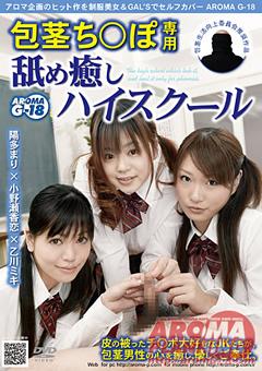 【陽多まり動画】包茎ち○ぽ専用-舐め癒しハイスクール-女子校生