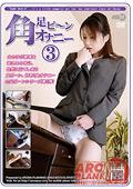 足ピ〜ン 角オナニー3