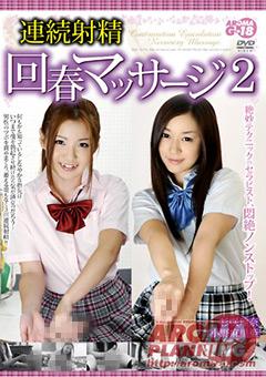 【小野麻里亜 回春】連続射精回春エロマッサージ2-M男