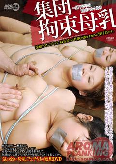 集団拘束母乳 ~昼下がりの淫虐ミルク搾り