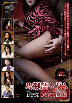 【寺澤しのぶ動画】卑猥語熟女-Best-Selection-熟女
