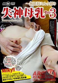失神母乳 その3 ~無抵抗ミルク搾り