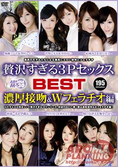 【川上ゆう動画】贅沢すぎる3PSEX-BEST-濃密キス&Wフェラチオ編-痴女