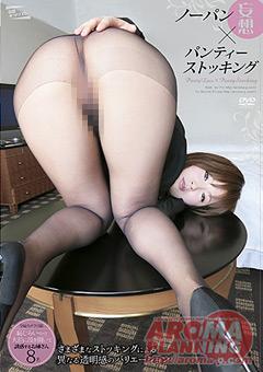 「妄想 ノーパン × パンティーストッキング」のサンプル画像