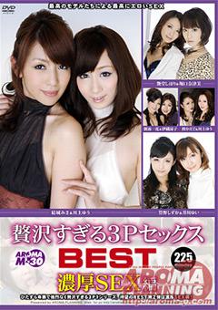 【川上ゆう動画】贅沢すぎる3PSEX-BEST-濃密SEX編-痴女