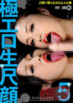 極エロ生尺顔5