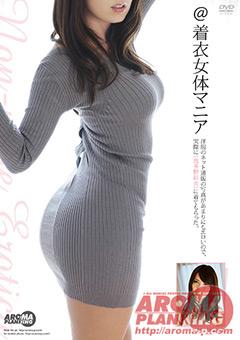 @着衣女体マニア 洋服のネット通販の写真があまりにもエロいので、実際に≪波多野結衣≫に着てもらった。