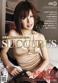 女性専用エロティックサロン SUCCUBUS