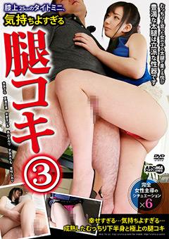 「膝上25cmのタイトミニ、気持ちよすぎる腿コキ 3」のパッケージ画像