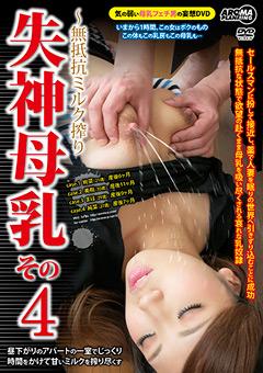 【無動画無抵抗 羞恥 潮】新作失神母乳-その4-~無抵抗ミルク搾り-フェチ