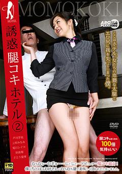 【潜入捜査官 誘惑コキ】新作誘惑腿コキホテル2-フェチ