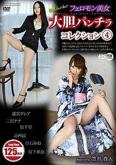 【蓮実クレア動画】新作フェロモン美女-大胆パンチラコレクション4-フェチ
