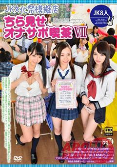 【白石みお動画】新作JK文化祭模擬店-ちら見せオナサポ喫茶7-女子校生