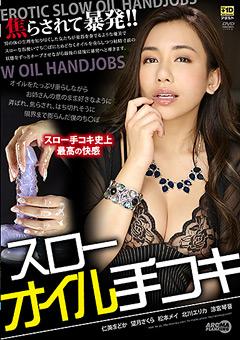 【オイル スロー】新作焦らされて暴発!!-スローオイル手コキ-M男