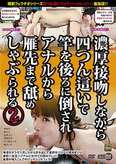 【神納花動画】新作竿を後ろに倒されアナルから雁先まで舐めしゃぶられる2-痴女