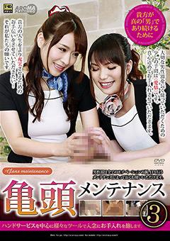 【北村玲奈動画】亀頭メンテナンス3-M男
