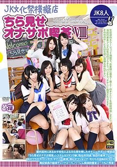【星野はるあ動画】JK文化祭模擬店-ちら見せオナサポ喫茶8-女子校生