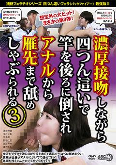 【涼宮琴音動画】竿を後ろに倒されアナルから雁先まで舐めしゃぶられる3-淫乱痴女