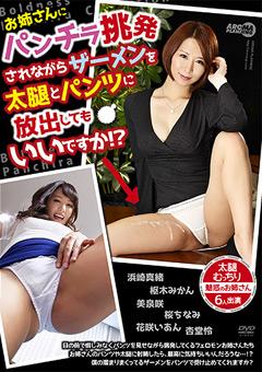 【浜崎真緒動画】ザーメンを太腿とパンツに放出してもいいですか!?-淫乱痴女