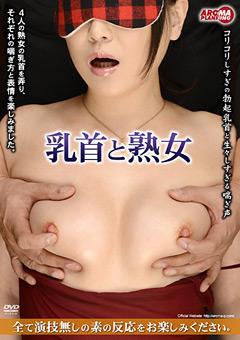 「乳首と熟女」のサンプル画像