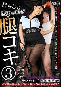 「むちむち黒ストッキング×腿コキ3」のサンプル画像