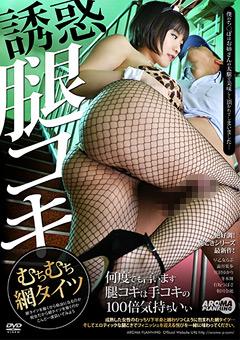 「誘惑腿コキむちむち網タイツ」のサンプル画像