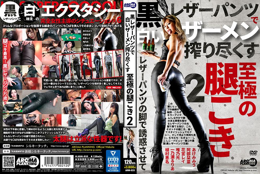 【新着動画】黒レザーパンツS女の至極の腿コキ責め