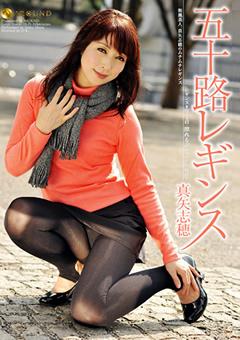 【真矢志穂動画】五十路レギンス-真矢志穂-熟女