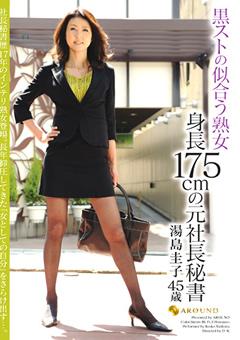 黒ストの似合う熟女 身長175cmの元社長秘書 湯島圭子45歳