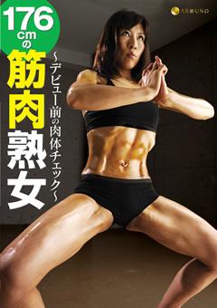 【永瀬美月動画】~デビュー前の肉身体チェック~-176cmの筋肉熟女-フェチ