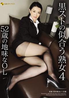 【賀来恵美子 黒 スト】黒ストの似合う熟女4-52歳の地味なOL-熟女