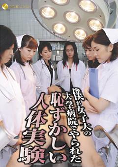 【M男動画】僕が女子大の大学病院でやられた恥ずかしい人身体実験