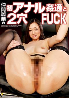 仲間麗奈の初アナル姦通と2穴FUCK